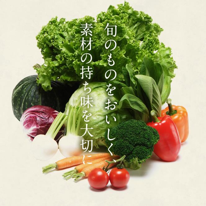 安心・安全な野菜を創作料理で召し上がれ