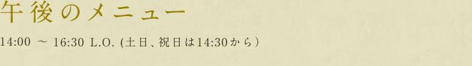 午後のメニュー AM14:00〜16:30ラストオーダー(土日、祝日は14:30から)