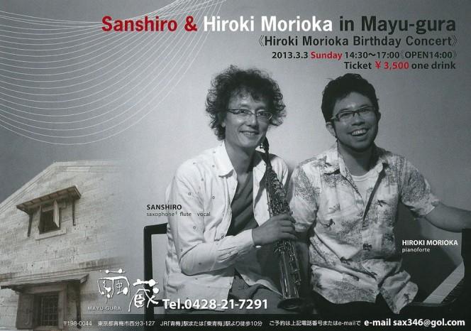 Sanshiro & Hiroki Morioka in Mayu-gura