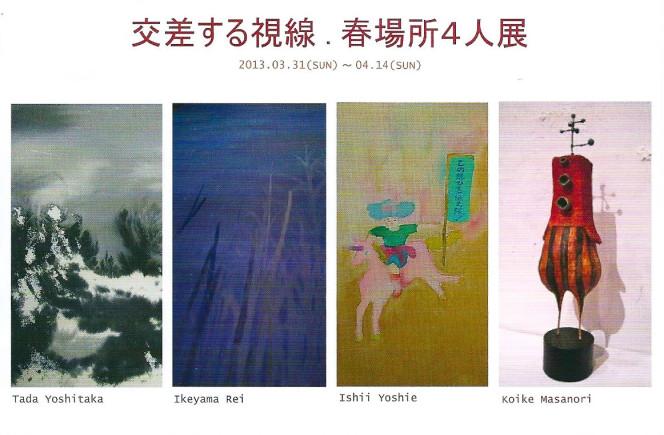 3/31〜4/14 交差する視線・春場所4人展