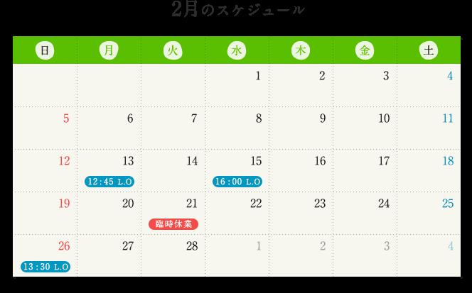 2017年2月スケジュール