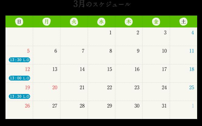2017年3月スケジュール