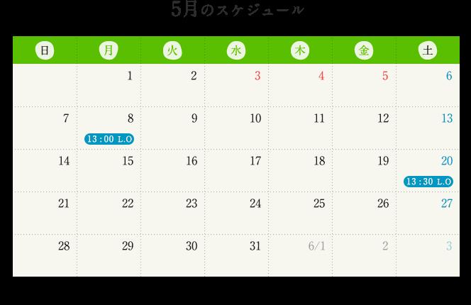 2017年5月スケジュール