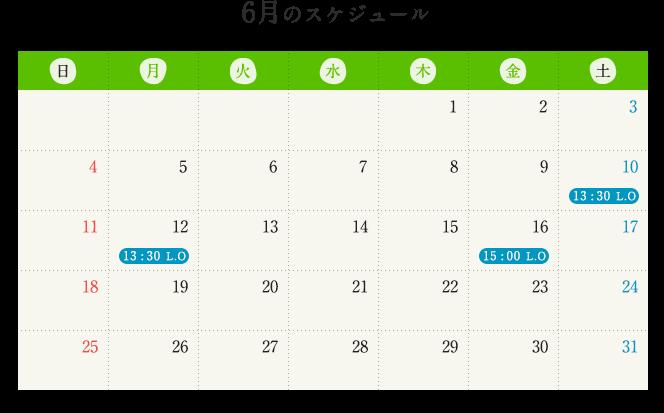2017年6月スケジュール