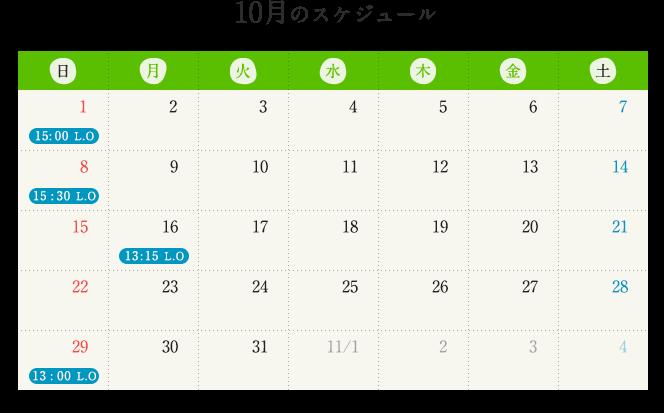 2017年10月スケジュール