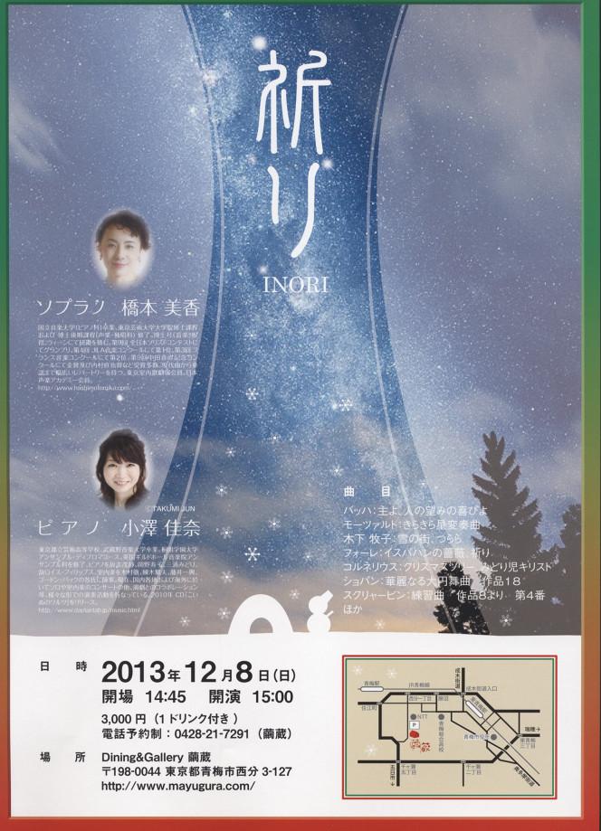 橋本みかコンサート12月