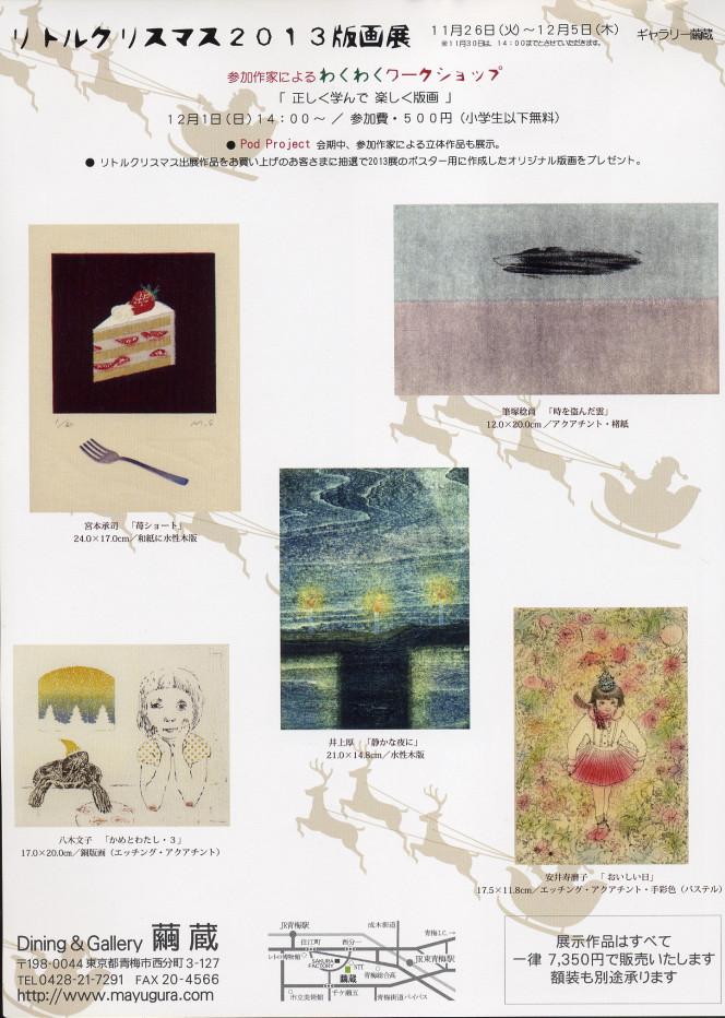 11/26~12/5 リトルクリスマス2013版画展