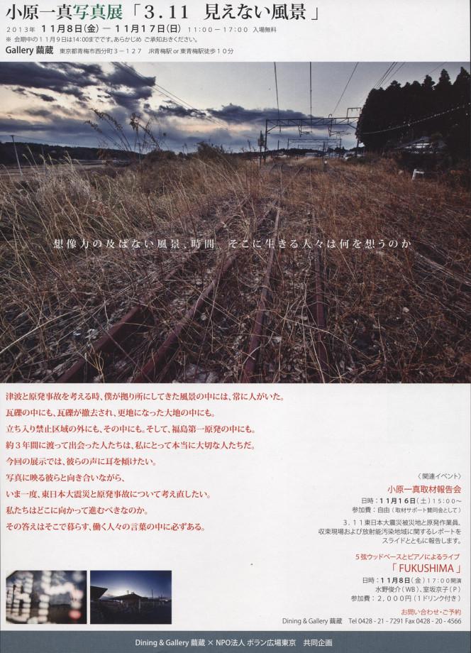 11/8~11/17 小原一真写真展「3.11 見えない風景」