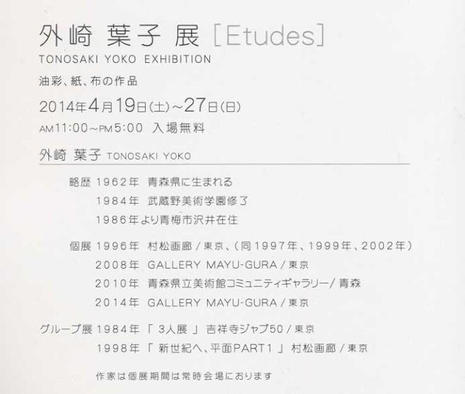 4/19~27 外崎葉子展[Etudes]