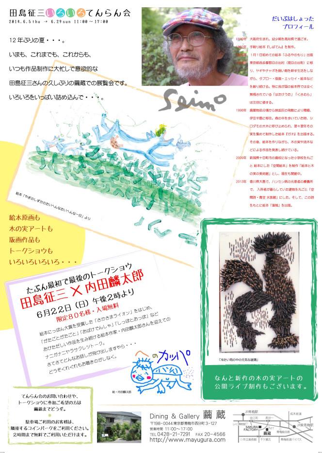 6/22(日) 田島征三×内田麟太郎 トークショウ