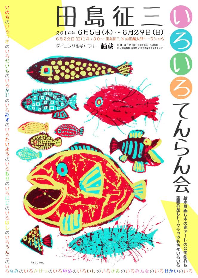 6/5~6/29 田島征三いろいろてんらん会