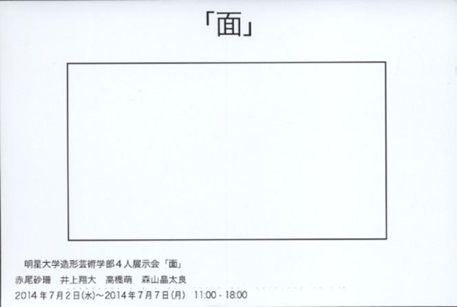 7/2(水)~7/7(月) 「面」