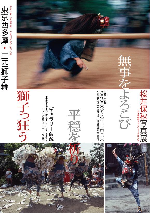 8/8(金)~24(日)桜井保秋写真展 東京西多摩