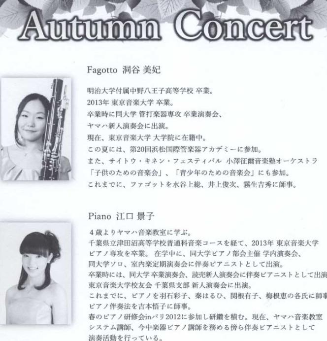 Autumn-Concert-ウラ