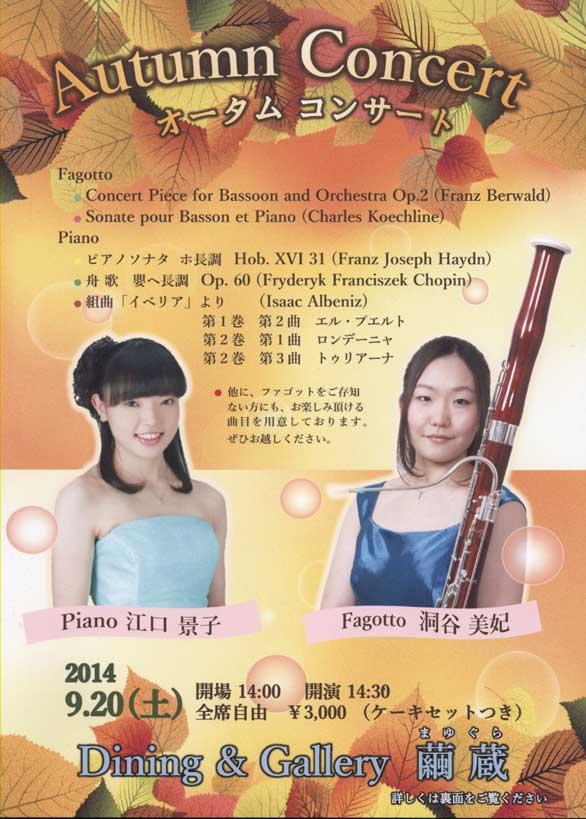 Autumn-Concert