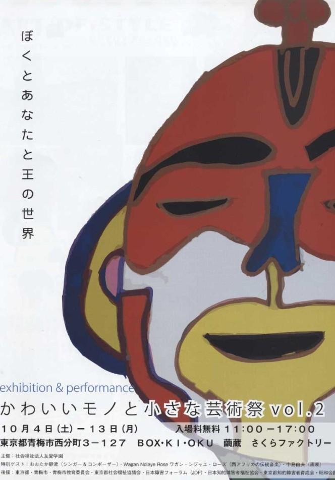 10/4(土)~13(月) かわいいモノと小さな芸術祭vol.2