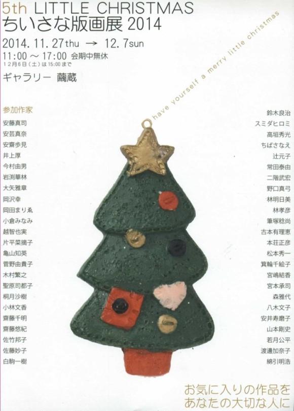 リトルクリスマス2014
