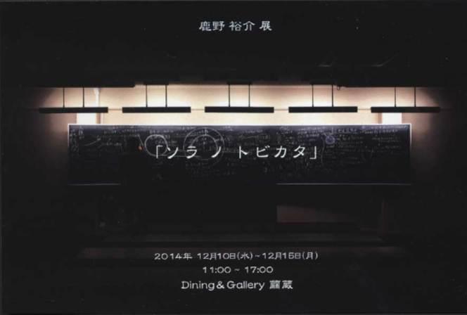 12/10(木)~12/15(月) 鹿野裕介展 「ソラノトビカタ」