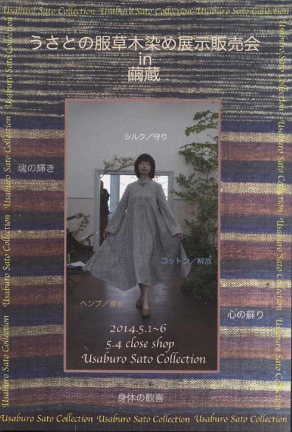 5/1(金)~3(日)5/5(火)~6(水)うさとの服草木染め展示販売