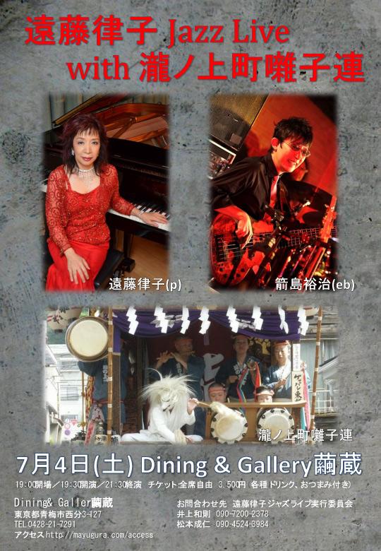 遠藤律子ピアノチラシ