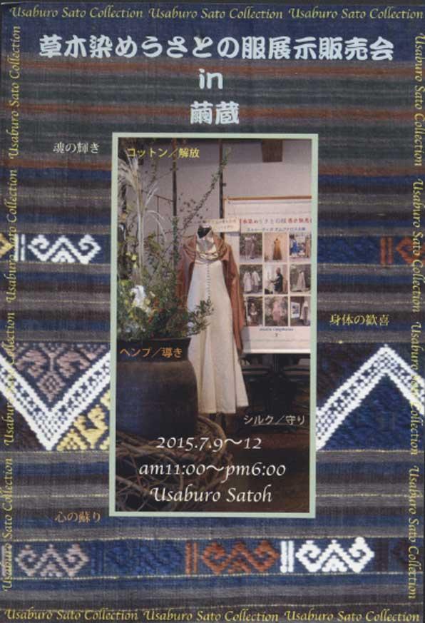 7/9~7/12 草木染うさとの服展示販売会 in 繭蔵