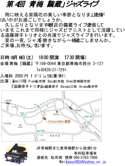 繭蔵ライブ案内状