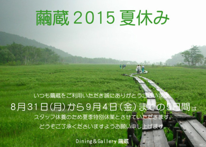 繭蔵2015夏休みDining&G