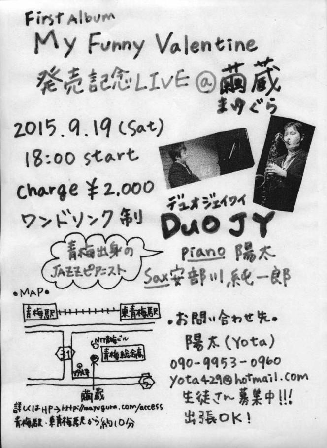 9月19日Duo