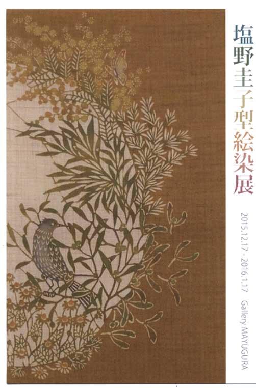 12/17(木)~1/17(日)塩野圭子型絵染展