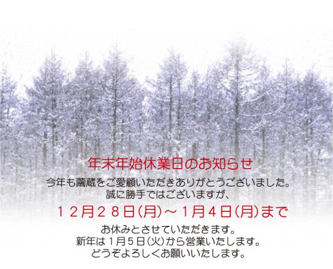 2015年末年始休業日お知らせ