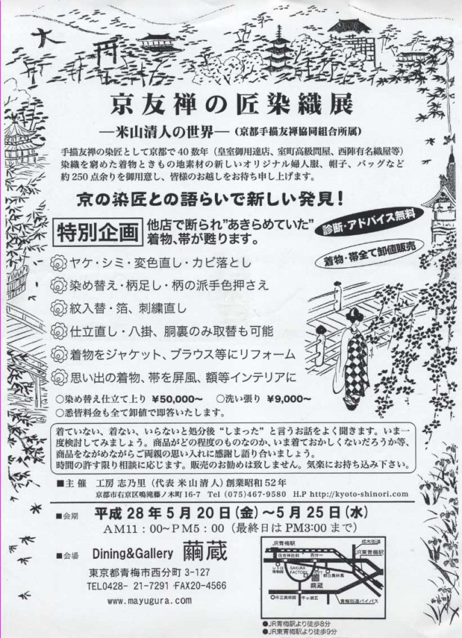 5/20(金)~5月25日(水) 京友禅の匠染織展