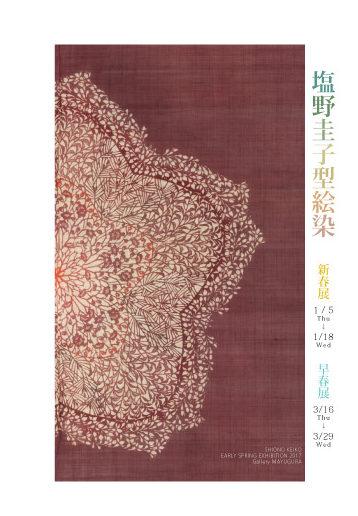 3/16~3/29 塩野圭子型絵染 早春展