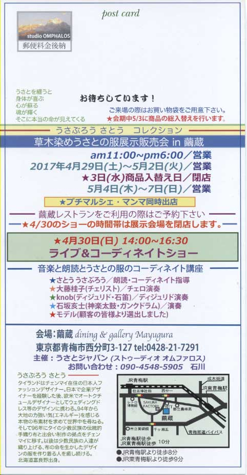 4/29~5/2・5/4~7 うさとの服展 in 青梅・繭蔵