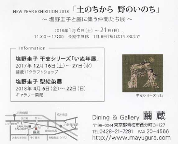 2018/1/6(土)~21 (日)土のちから 野のいのち