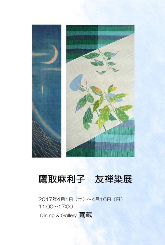 4/1~16 鷹取麻利子 友禅染展