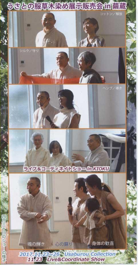11/23~26 うさとの服展 in 繭蔵