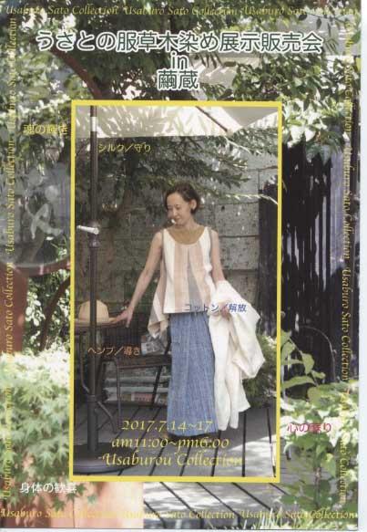 7/14(金)~7/17(月) うさとの服展 in 繭蔵