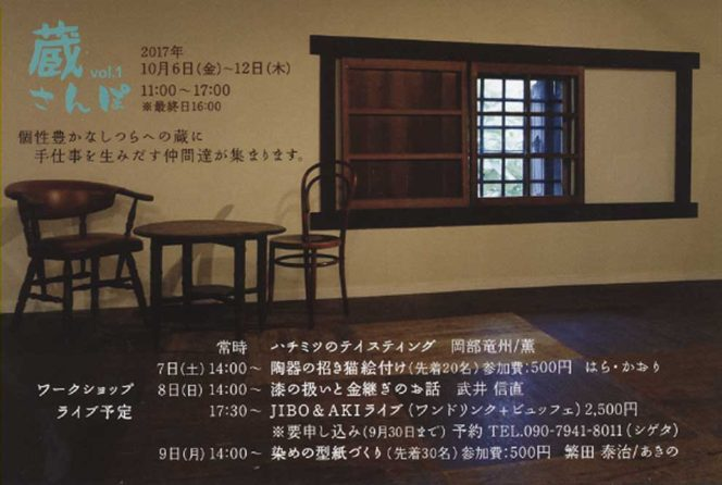 2017/10/6(月)~12(木)蔵さんぽ~手触りの蔵で vol.1