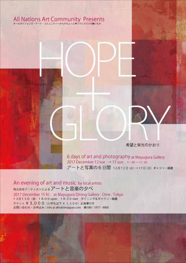 12/12(火)~12/17(日)HOPE+GLORY