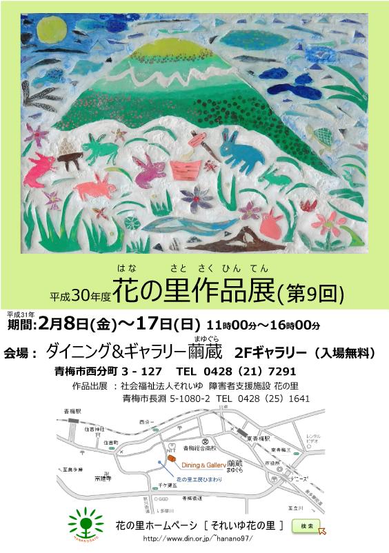 2/8(金)~17(日)花の里作品展(第9回)