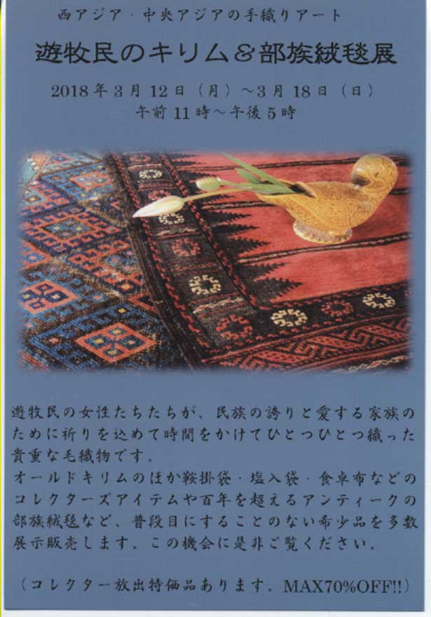 3/12(月)~18(日)遊牧民のキリム&部族絨毯展