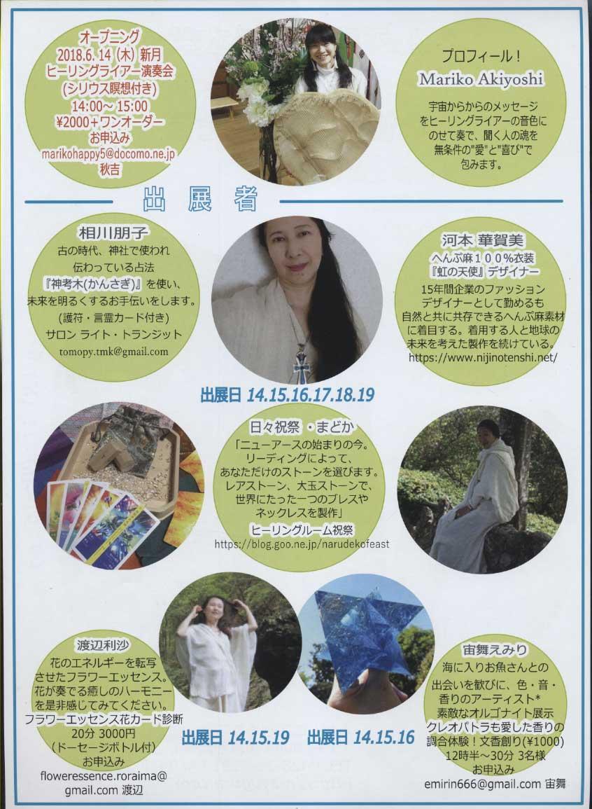 6/14(木)~19(火)~ 虹の天使~&愉快な仲間たち