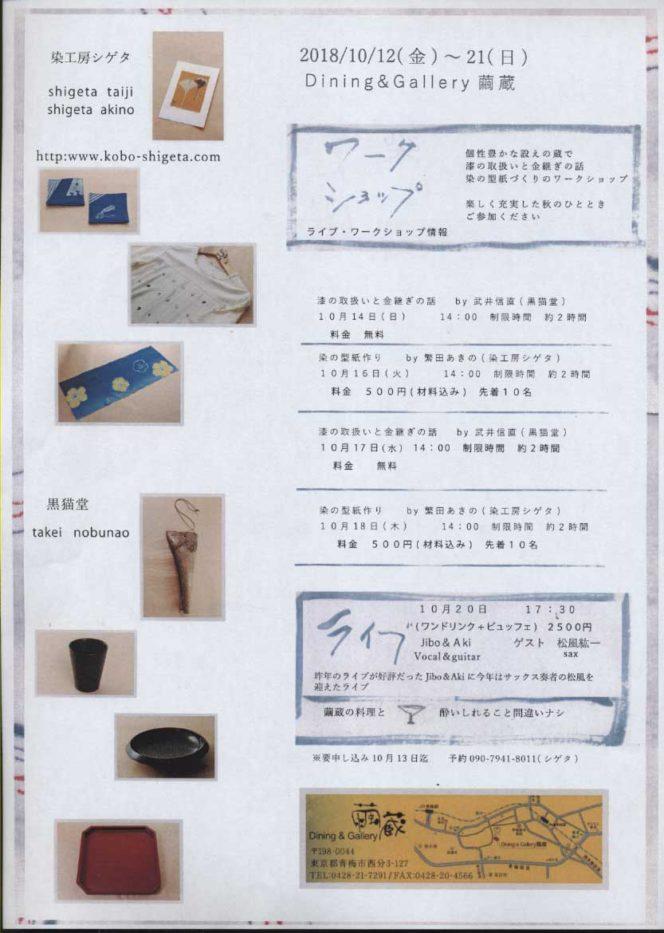 2018/10/12(金)~21(日)蔵さんぽ vol.2