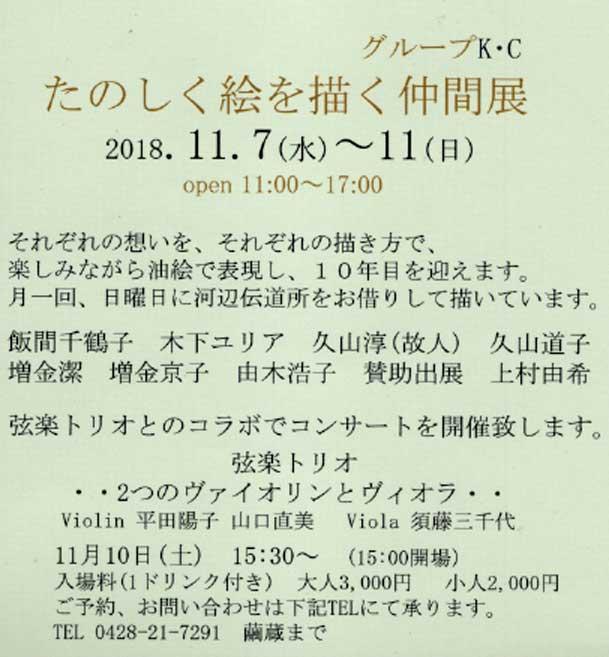 11/7(水)~11(日)たのしく絵を描く仲間展