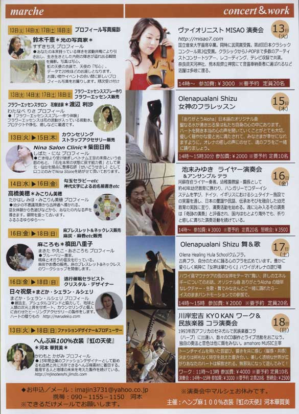11/13~18 女神たちのシンフォニー