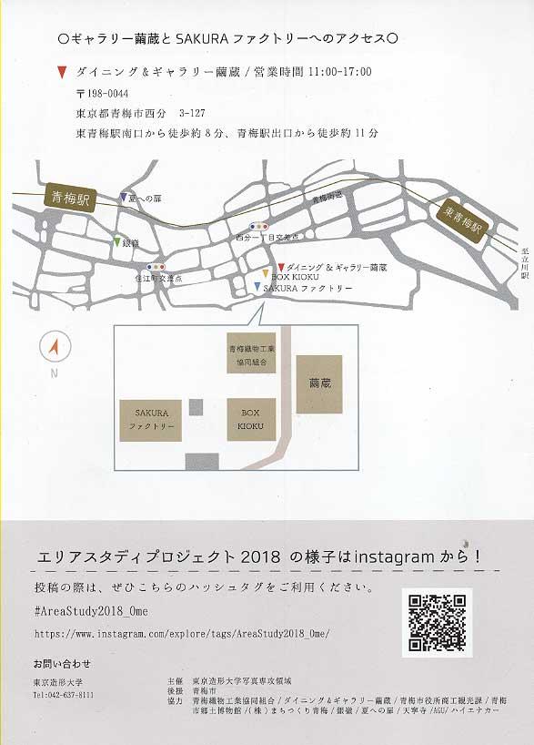 12/6~12/18エリアスタディプロジェクト展 青梅
