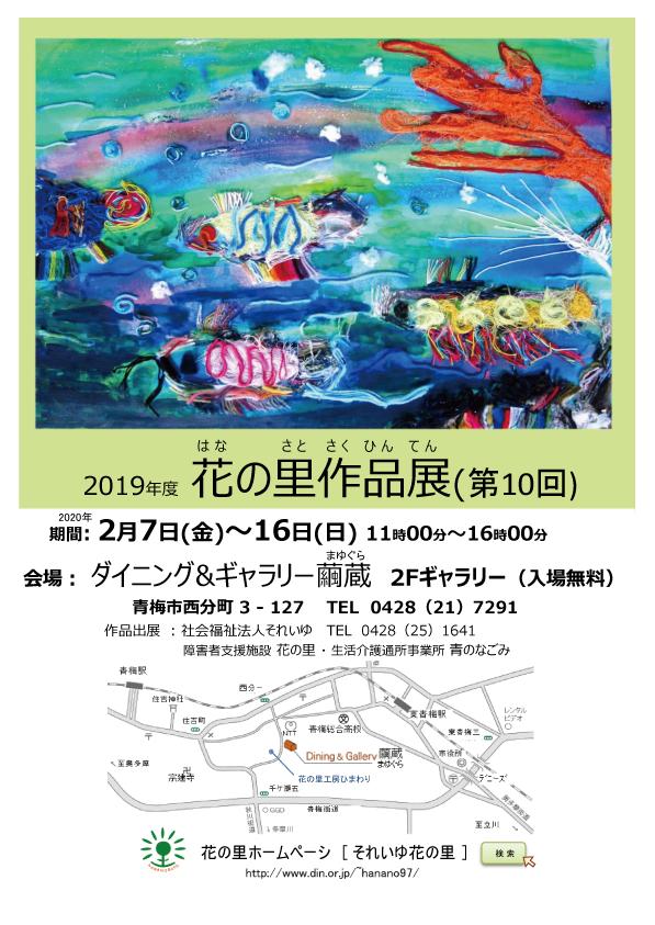2/7(金)~16(日)花の里作品展(第10回)