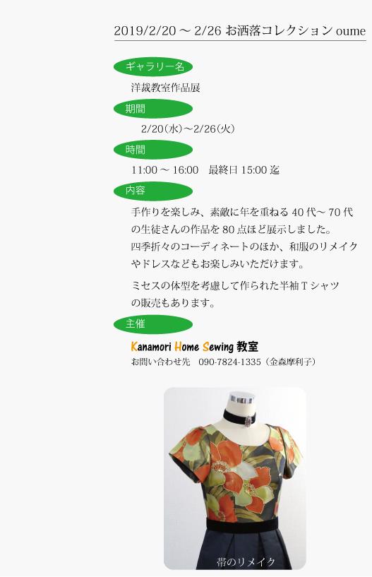 2/20(水)~2/26(火)お洒落コレクションoume