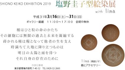 3/16(土)~31(日)塩野圭子型絵染展 with Lima