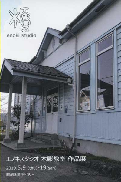 5月9日~19日 エノキスタジオ 木彫教室 作品展